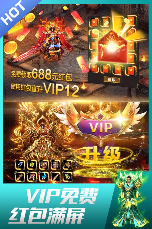 龙皇传说手游v3.7.9 安卓版