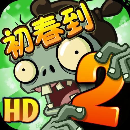 植物大战僵尸2官方正版v2.6.4 安卓版