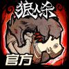 网易狼人杀官方正版