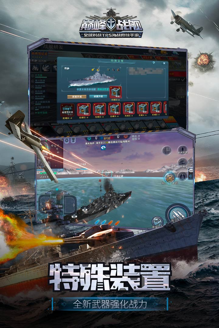 巅峰战舰手游v6.1.2 安卓版