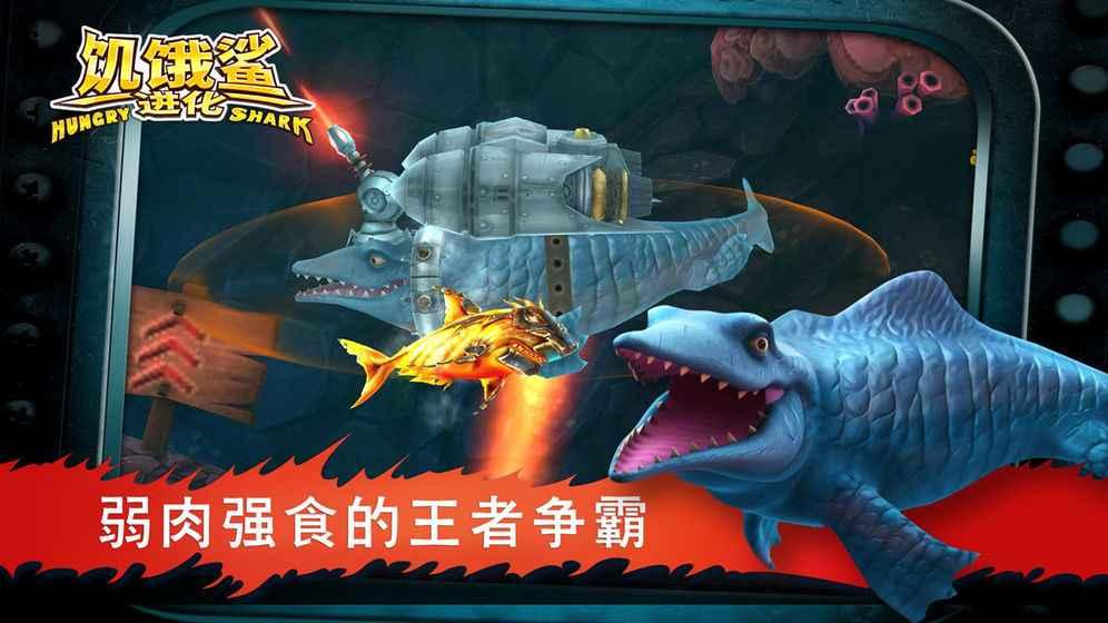 饥饿鲨进化v8.2.0.0 安卓版