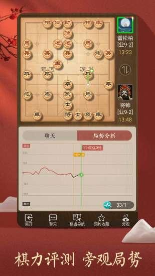 天天象棋手机版v4.0.7.5 免费安卓版