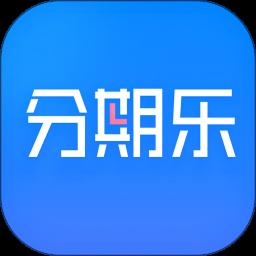 分期乐官方下载v6.6.2 安卓版