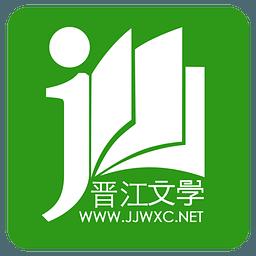 晋江小说阅读appv5.5.6 安卓版