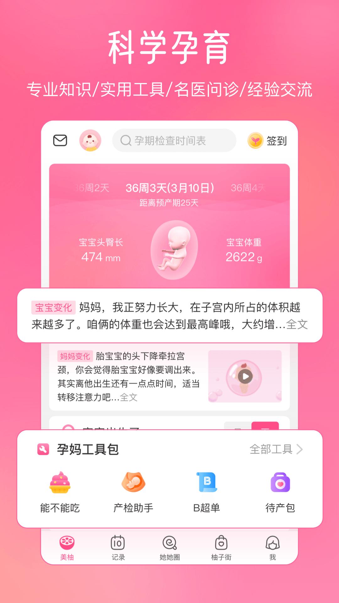 美柚-大姨妈月经期助手v8.0.9 安卓版