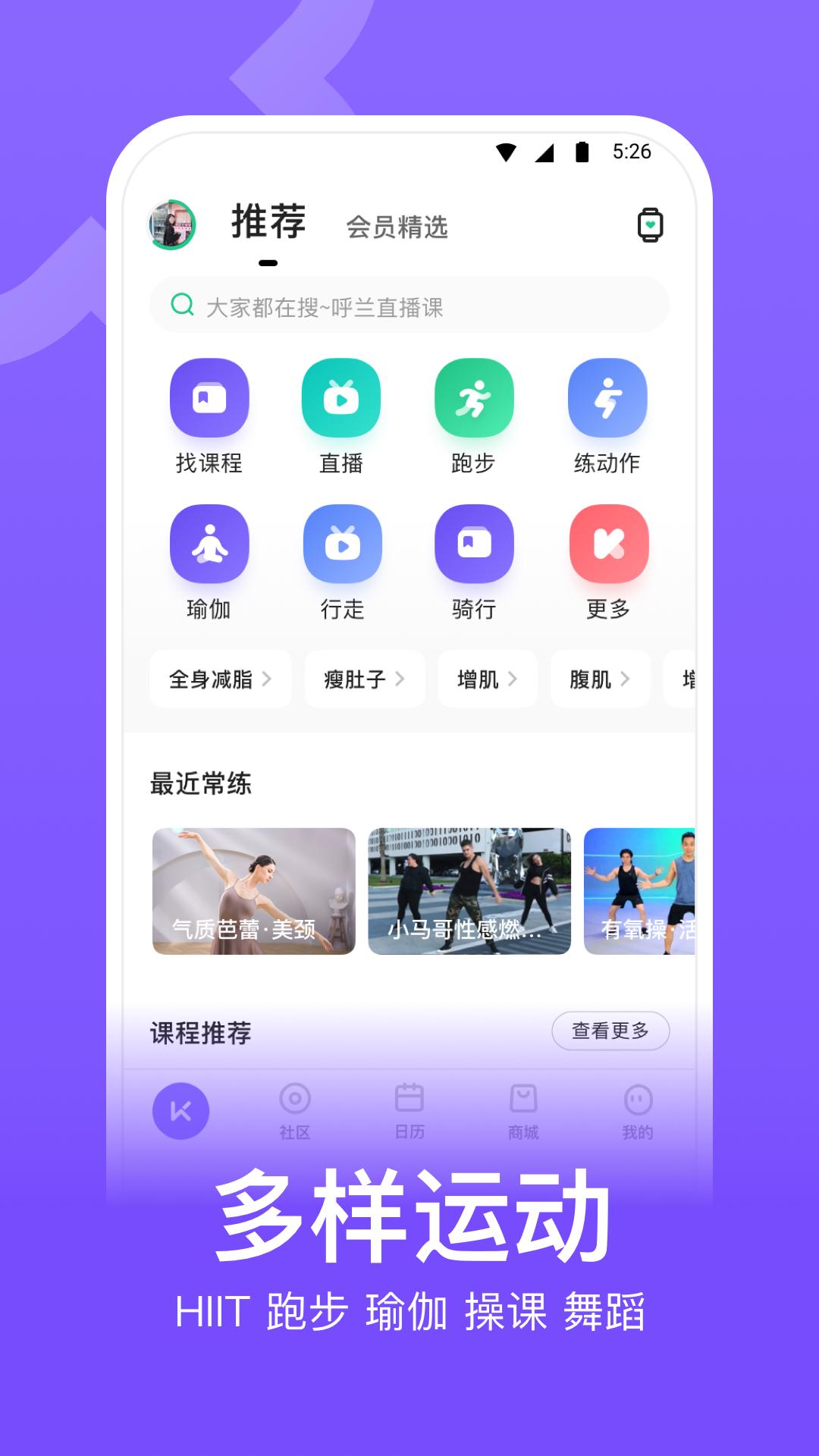 Keep健身appv7.1.0 最新版