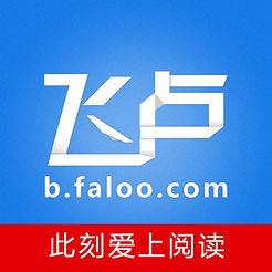 飞卢小说网手机版appv5.5.9 最新版
