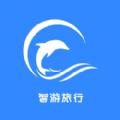 智游旅行appv1.0.0 最新版