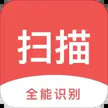 免费扫描仪appv1.0.0 手机版