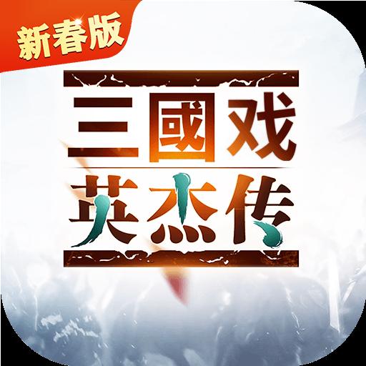 三国戏英杰传变态版v3.45 安卓版