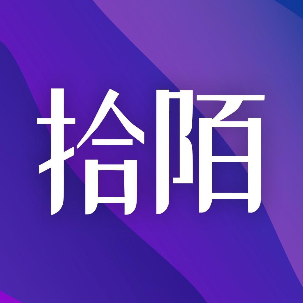 拾陌appv2.2.5 最新版