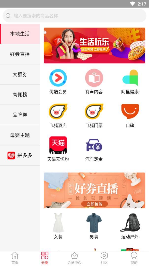 点点淘appv1.0.3 最新版