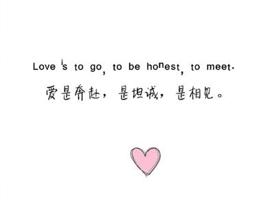 让人心动的高清文字壁纸 爱是奔赴是坦诚是相见