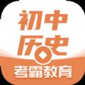 考霸初中历史v1.0.0 最新版