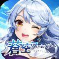 天蓝幻想v1.1.2