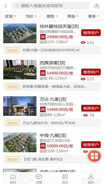 会买房appv1.2 最新版