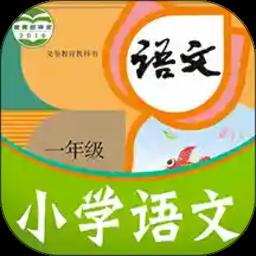 课本通小学语文appv2.9.8 安卓版