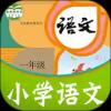 课本通小学语文app