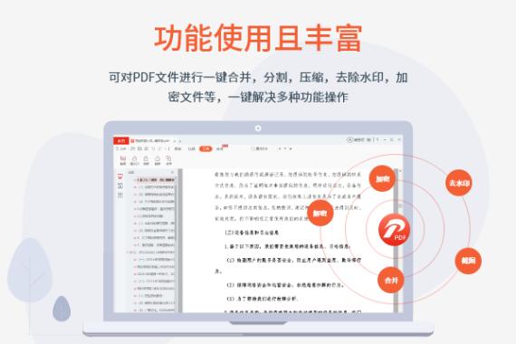 蓝山PDF阅读器v1.1.0 官方版