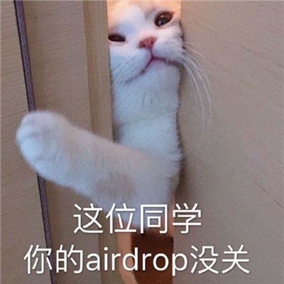 适合隔空投送的实用表情包 airdrop搭讪表情包最新版合集