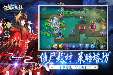 塔防镇魂师手游v7.1.4 安卓版