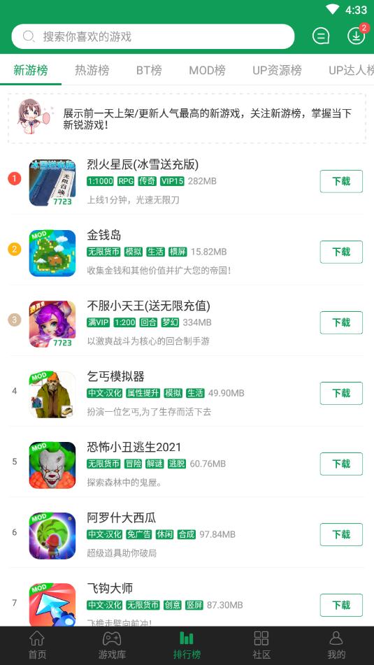 7723游戏盒下载最新版v4.4.3 官方免费版