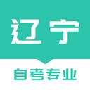辽宁自考之家v1.0.0 安卓版