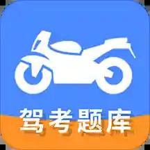 摩托车驾驶证驾考宝典app