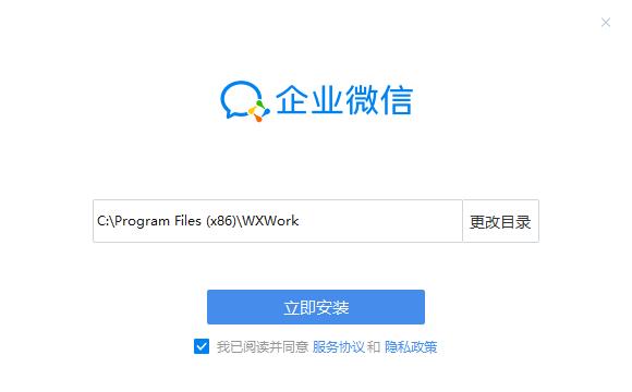 企业微信电脑版v3.1.6.3605 官方版