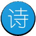 随身学诗词v1.0.0 官方版
