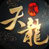 天龙八部2测试服v1.1.1 安卓版