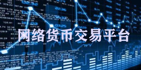 网络货币交易平台