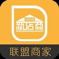 新店商商家appv1.1.51 最新版
