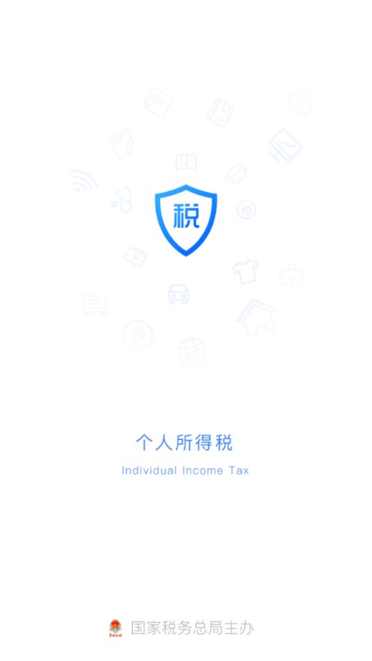 个人所得税手机app下载v1.6.4 最新版