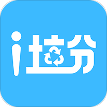 i垃分(上门回收)v0.9.5 安卓版