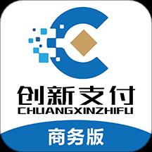 创新支付商务版appv2.0 安卓版