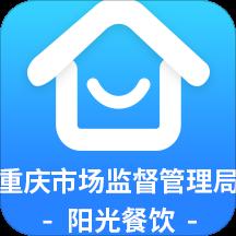 重庆市阳光餐饮app下载v1.1.4 安卓版