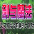 剑与魔法见习冒险者莉露的大冒险汉化版中文免安装版