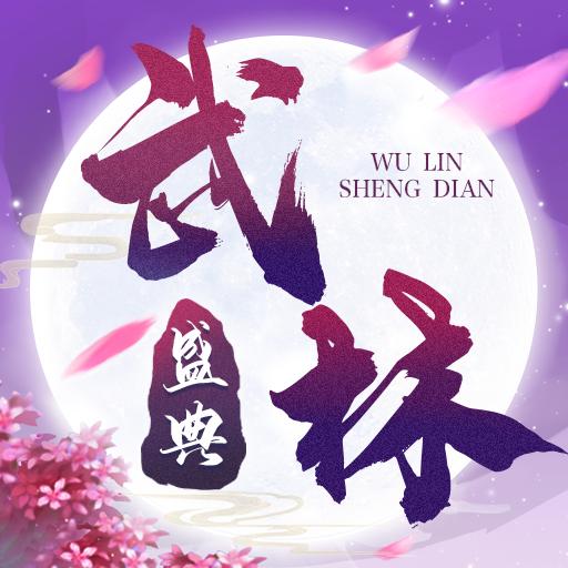 武林盛典九游版v1.0.3 安卓版