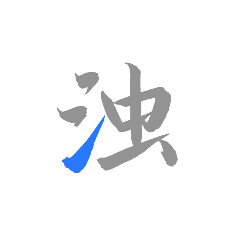 清浊app破解版下载v1.7.2.1 会员版
