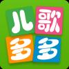 儿歌多多早教儿童appv5.1.3.0 官方安卓版