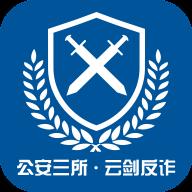 云剑反诈app苹果版v1.0.0 最新版