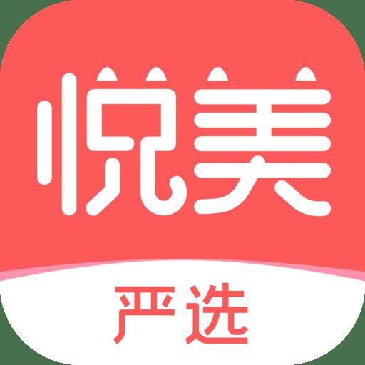 悦美医美特价appv7.4.0 最新版