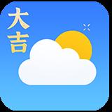 大吉天气appv1.0.0 最新版