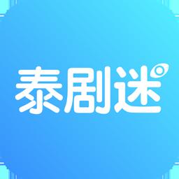 泰剧迷appv2.1.0 最新版