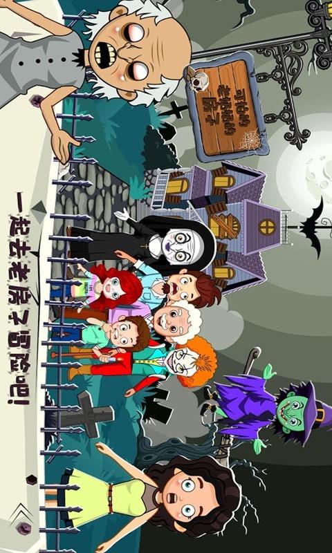 托卡小镇幽灵房间v1.0.4 安卓版