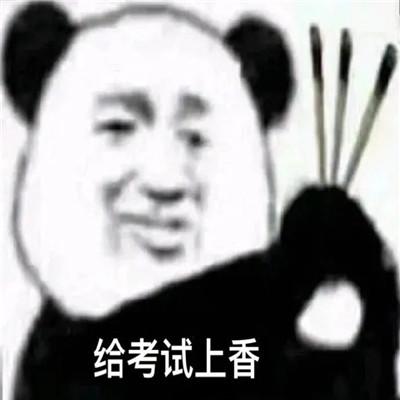 考试上香的熊猫头表情包 给考试上香的搞笑热门表情