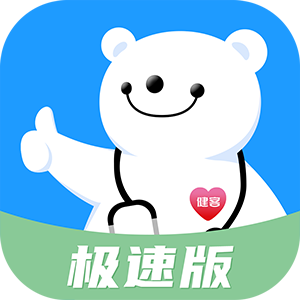 健客医生极速appv2.0.0 最新版