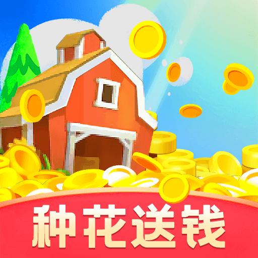 黄金花园红包版v1.0.0 正版
