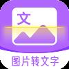 图文转换appv1.0.0 手机版